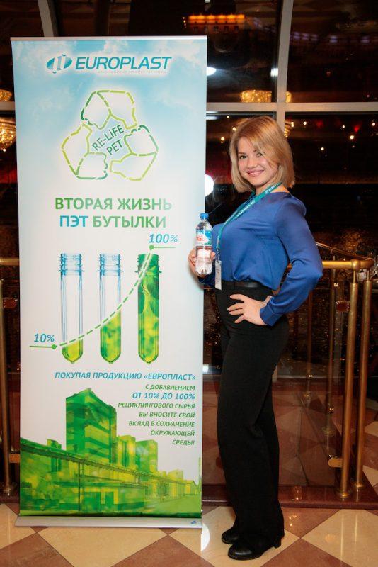 ОП «Европласт» провело V-ю ежегодную конференцию для клиентов