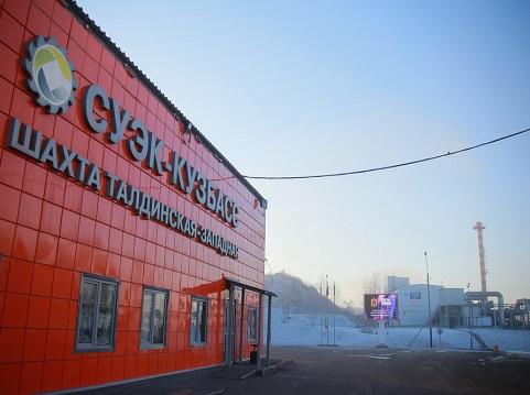 СУЭК Андрея Мельниченко объявила об открытии нового санатория для оздоровления шахтеров