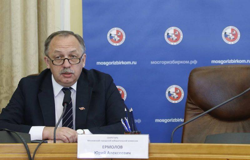 Председателем Мосгоризбиркома избран Юрий Ермолов