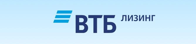 «ВТБ Лизинг» расширяет сотрудничество с системообразующими компаниями