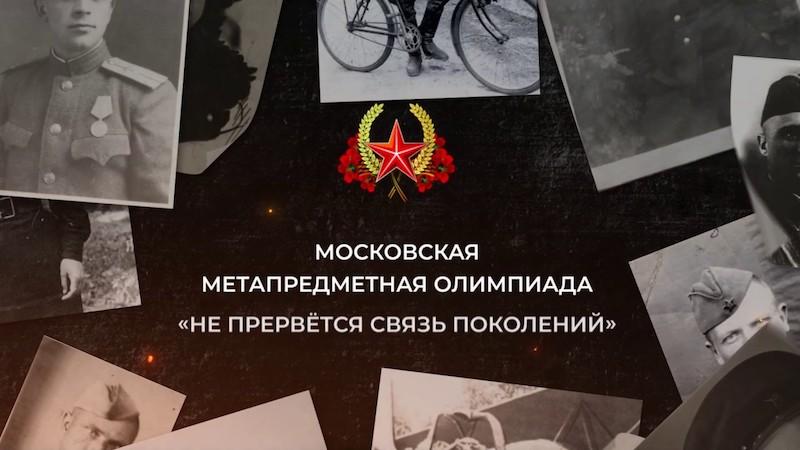 Участниками олимпиады «Не прервется связь поколений» стали почти 18 тысяч московских школьников и студентов