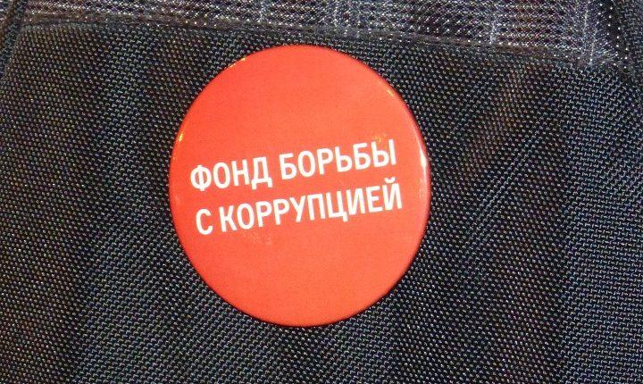 Ликвидация ФБК привела Навального к потере крупного «финансового хаба»