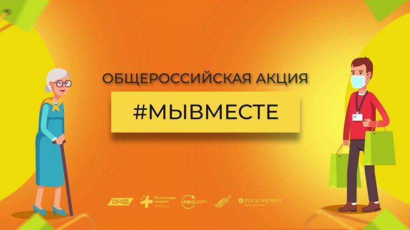 Участниками акции #МыВместе стали волонтеры СУЭК Андрея Мельниченко
