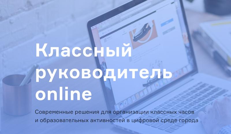 Более 70000 пользователей присоединились к московскому проекту «Классный консультант»