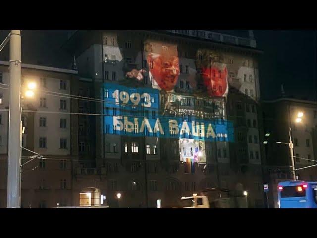 На американском посольстве арт-группа «Re:ванш устроила скандальную световую проекцию, посвященную Конституции