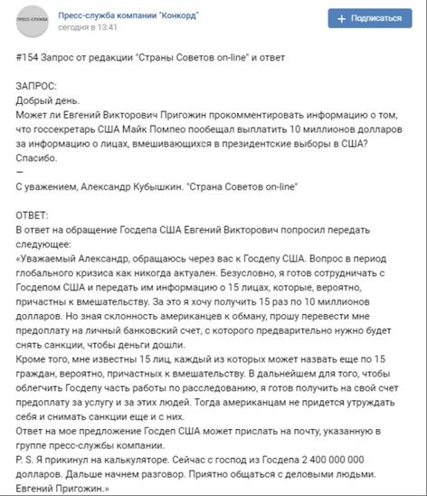 Пригожин попросил у США предоплату за информацию о причастных к «вмешательству» в выборы
