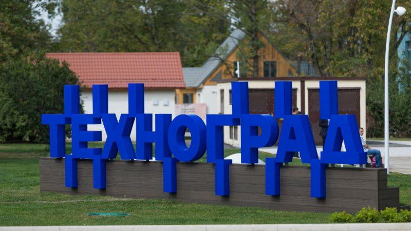 С момента открытия «Технограда» с его обучающими программами познакомились свыше 420000 человек