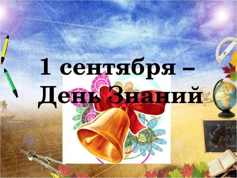 Специалисты Мосметодцентра разработали рекомендации преподавателям для проведения Всероссийского урока 1 сентября
