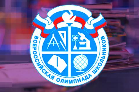 Муниципальный этап ВсОШ стартовал в российской столице