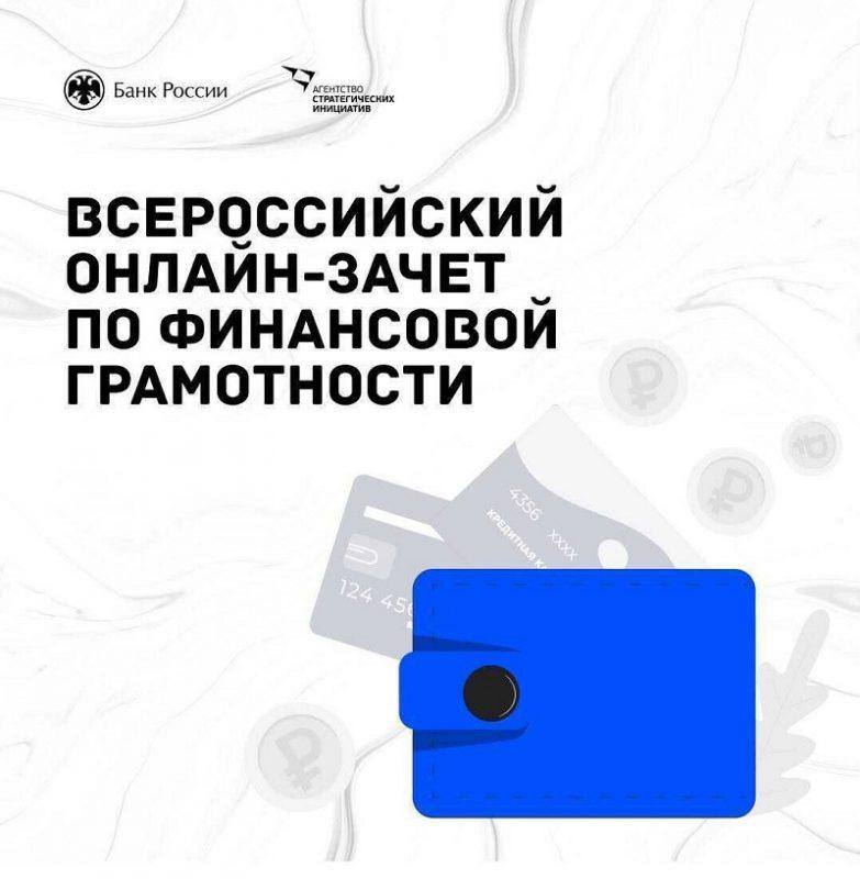 Узнать уровень своей финансовой грамотности можно на Всероссийском онлайн-зачете