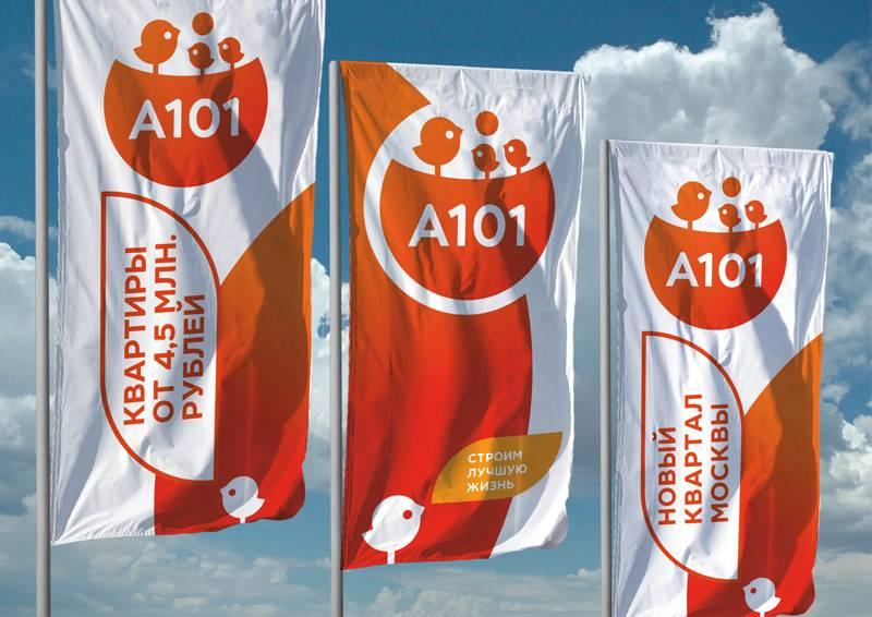 ГК «А101» стала одним из лидеров среди отечественных застройщиков по объемам ввода жилья