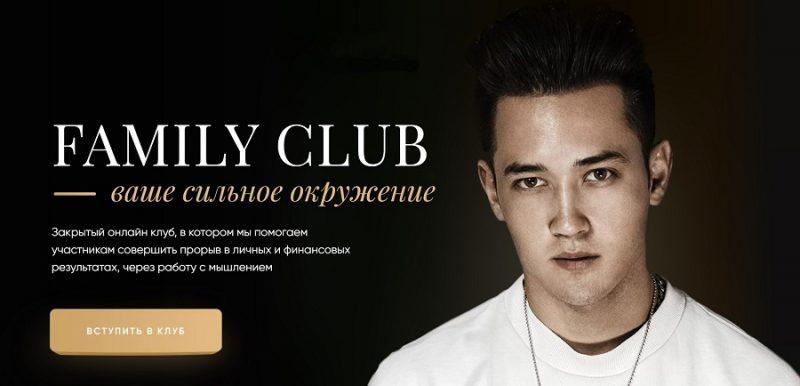 Блогер-миллионер Динат Гумеров открыл онлайн клуб