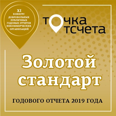 Годовой отчет Фонда «СУЭК-РЕГИОНАМ» стал победителем конкурса «Точка отсчета»