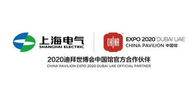 Shanghai Electric награждается за успехи в сфере корпоративной социальной ответственности