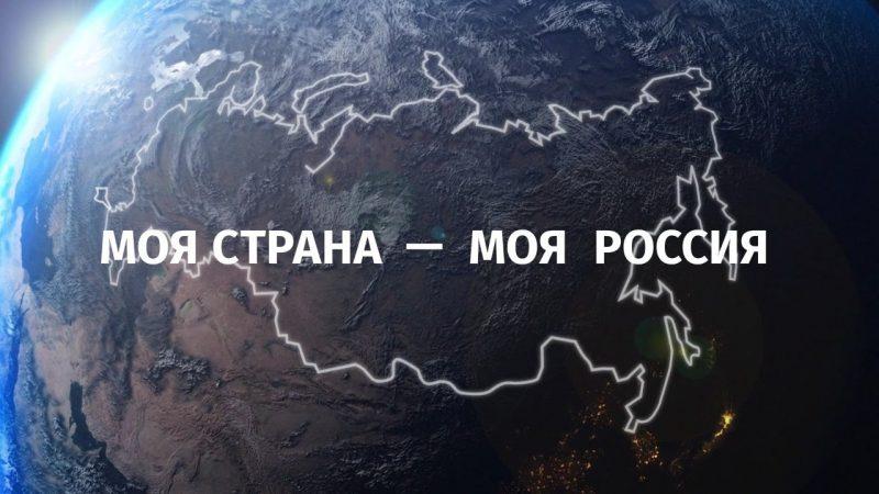 Продолжается прием конкурсных проектов для участия в 18-м Всероссийском конкурсе «Моя страна – моя Россия»