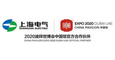 Shanghai Electric публикует отчет по корпоративной социальной ответственности за 2020 год