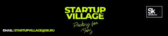 Конференция Startup Village приурочена к годовщине первого космического полета
