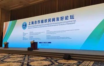 Шэнь Юэюэ выступила с речью на церемонии открытия Форума народной дипломатии ШОС