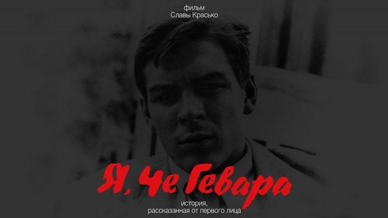 Презентация картины «Я, Че Гевара» пройдет в Центре документального кино
