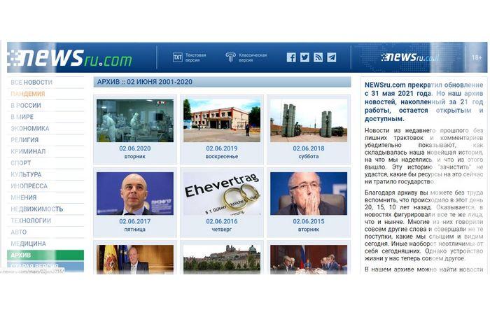 Сайт Newsru объявил о закрытии