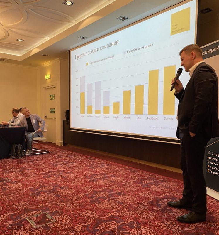 Об инвестициях в pre-IPO членам НАКД рассказал директор по развитию бизнеса Raison Asset Management