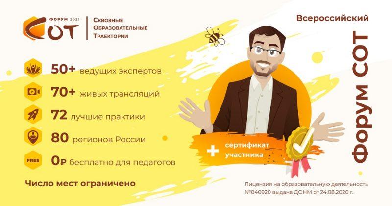 Педагоги соберутся в Ялте на Форуме «Сквозные образовательные траектории»