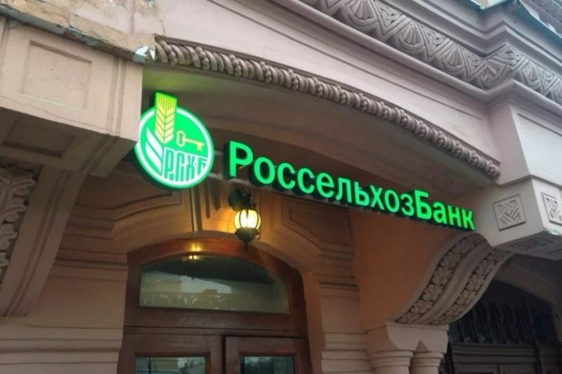 РСХБ помог ростовскому агрохозяйству наладить сотрудничество с ритейлерами