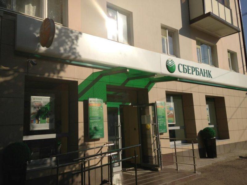 Сбербанк выдаст «Теплокоммунэнерго» 300 млн. рублей кредита