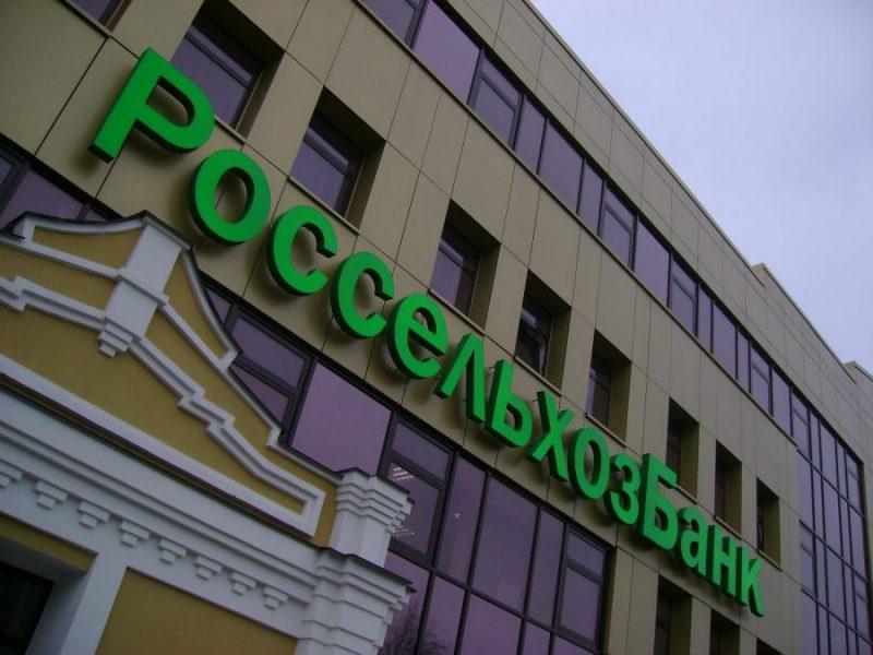 Ростовский филиал РСХБ привлек средств населения на 14 млрд рублей