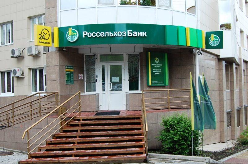 РСХБ финансирует донской бизнес по льготной программе Минэкономразвития