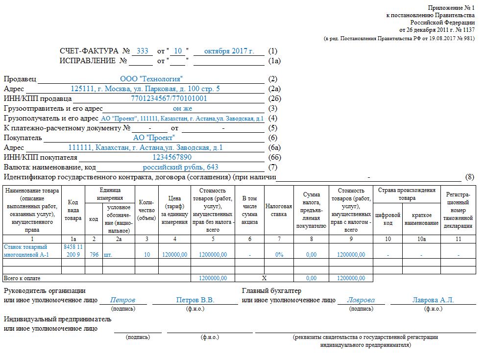 Факсимиле на счетах-фактурах и первичке использовать нельзя