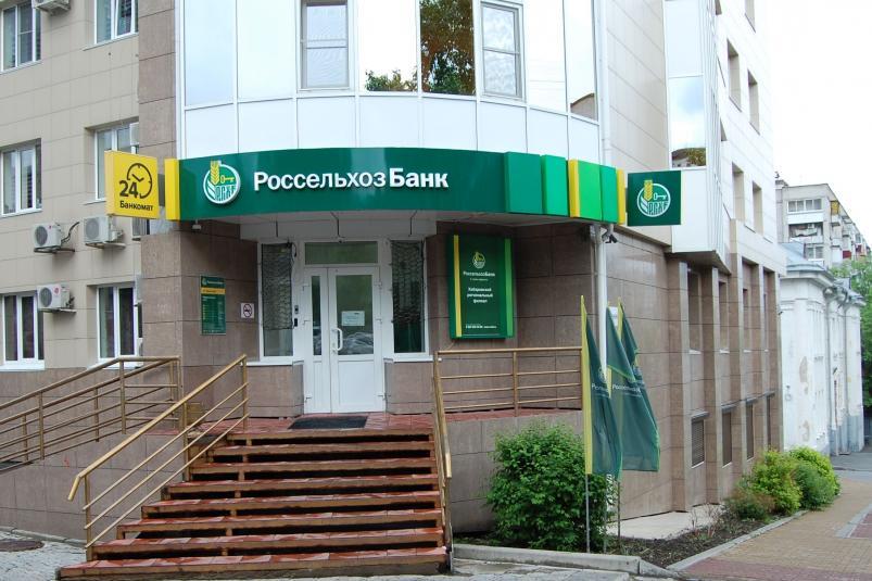 Лариса Туишева назначена директором ростовского филиала Россельхозбанка