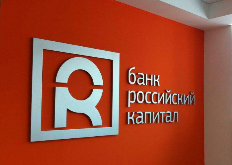 Артём Федорко избран председателем правления банка «Российский капитал»