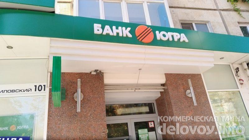 «Югра» будет обжаловать решение по апелляции об отзыве лицензии